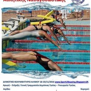 2 Πρωτάθλημα Αθλητικής Ναυαγοσωστικής 2016