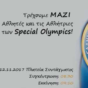 Banner-special-olympics