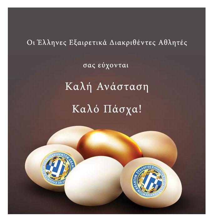 10327-Vector-Golden-Glossy-Egg-Easter-card