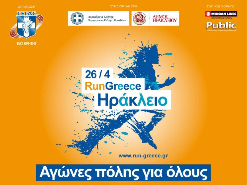 2015-RUN-HERAKLEION-afisa-GRE-01-2
