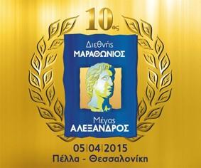alexandros