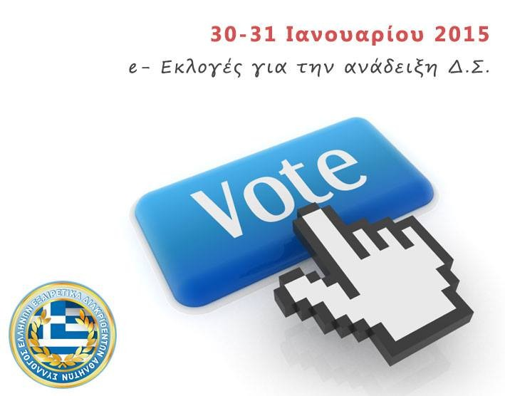 ekloges_2015