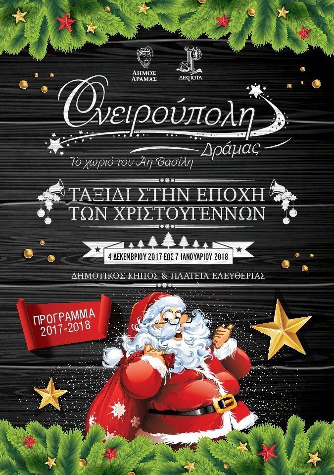 oneiroupoli-programma-2017-2018-001